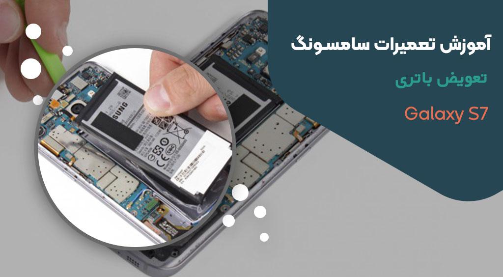 تعویض باتری S7 - کاور