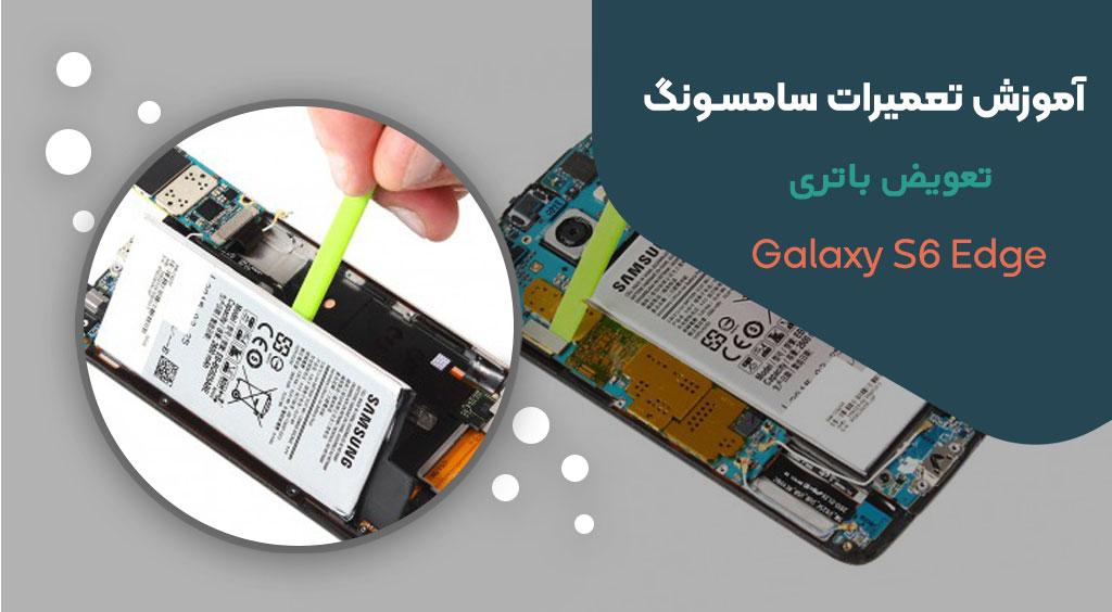 تعویض باتری S6 Edge - کاور