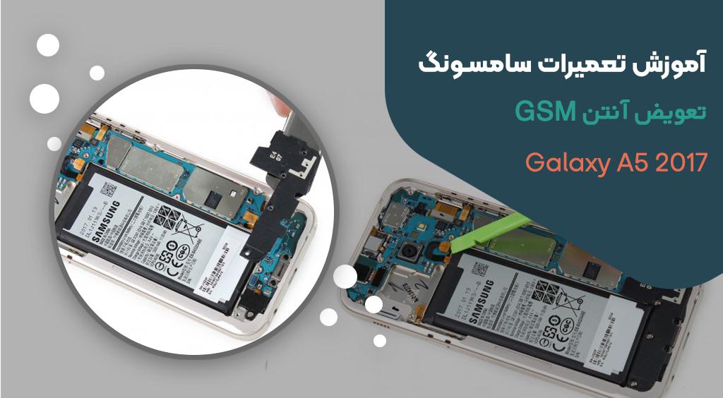 تعویض آنتن GSM گلکسی A5 - کاور