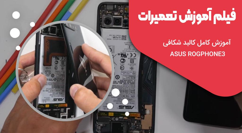 کالبد شکافی گوشی 3 ROG PHONE
