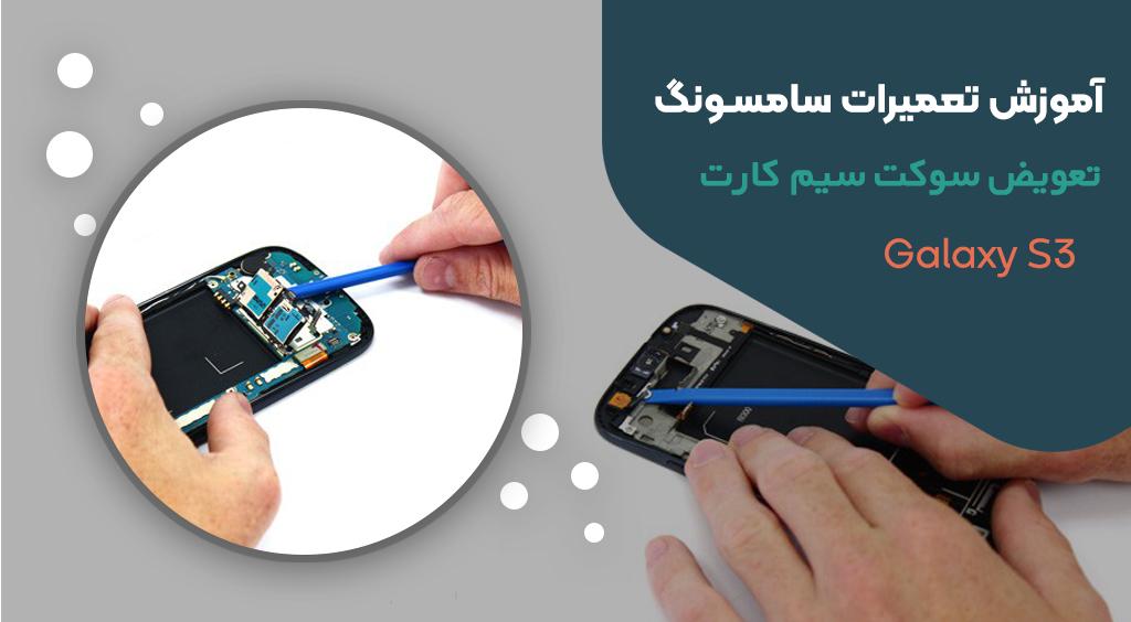 تعویض سوکت سیم کارت S3 - کاور