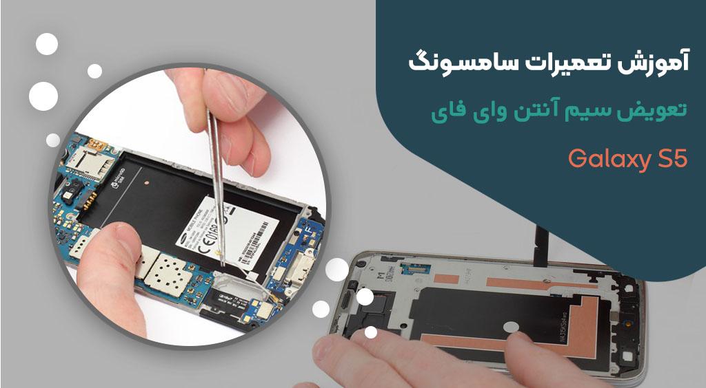 تعویض سیم آنتن وای فای S5 -کاور