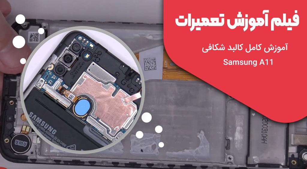 کالبد شکافی گوشی A11