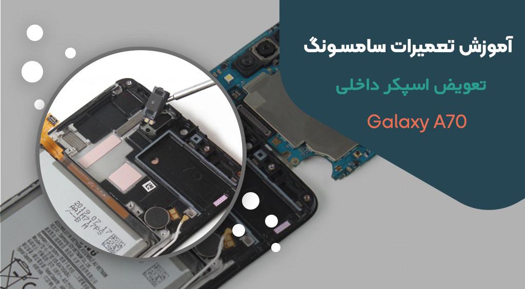تعویض اسپیکر داخلی گلکسی A70