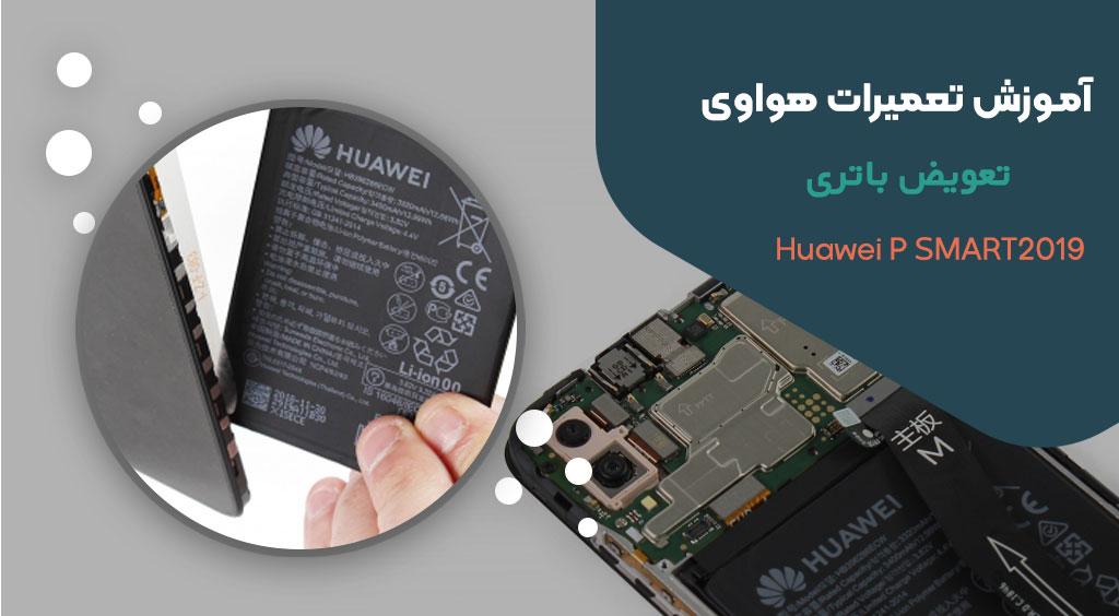 تعویض باتری هواوی p smart 2019