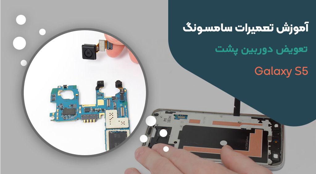 تعویض دوربین پشت S5 - کاور
