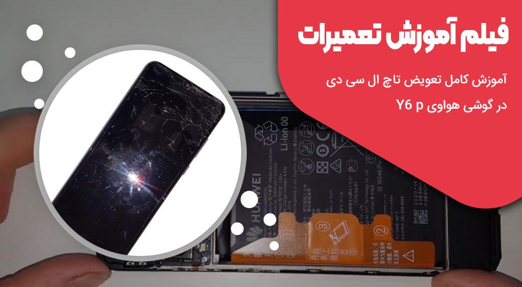 تعویض تاچ گوشی y6p