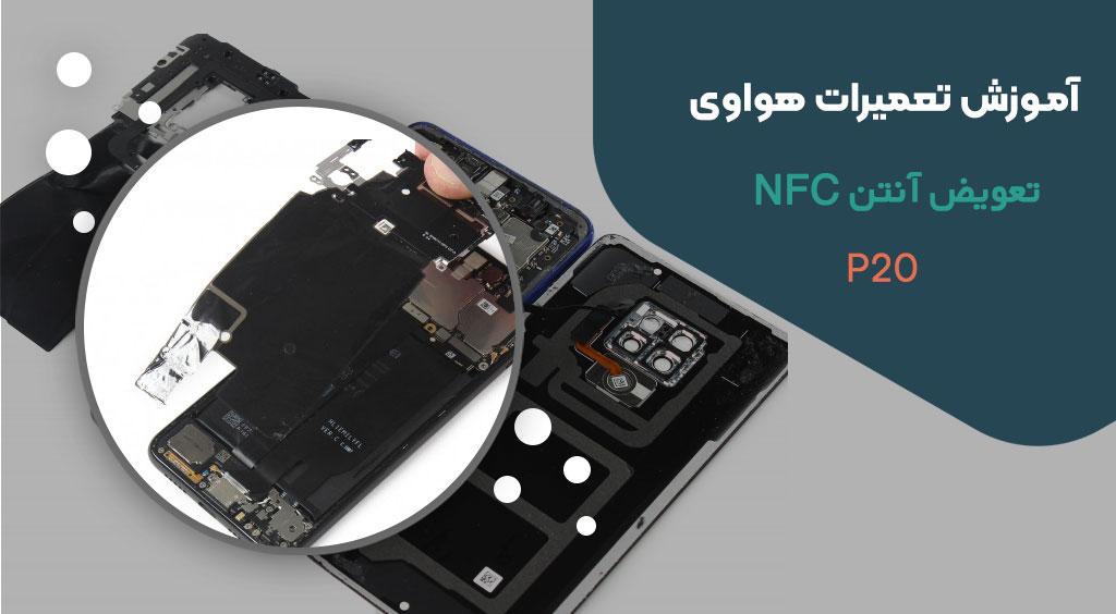 تعویض آنتن NFC هواوی P20